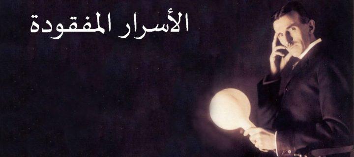 الأسرار المفقودة: نيكولا تسلا / ترجمة: عبد الرحمن المشعل