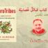 قبائل عُصابيّة: تراث التوحد، وكيف نفهم الأشخاص الذين يفكرون بطريقة مختلفة / ترجمة: أحمد المعيني