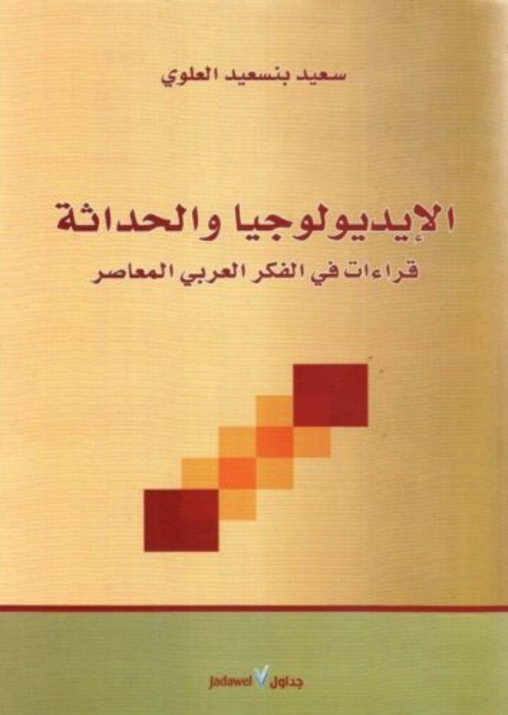 الديمقراطية والإيديولوجية: الديمقراطية في الخطاب العربي المعاصر – سعيد بنسعيد العلوي