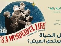 هل الحياة تستحق العيش؟! – كريستن كورسجارد / ترجمة: حسن الحجيلي