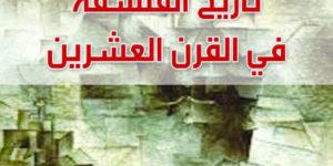 مولد الحداثة – كريستيان دولاكومبان / ترجمة: د. حسن احجيج