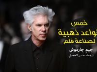 جيم جارموش: خمس قواعد ذهبية لصناعة الفيلم- ترجمة/ حسن الحجيلي