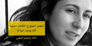 الحضور الصوفي في الكتابات النسوية: ألفة يوسف أنموذجًا – ملاك الجهني