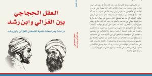 محنة ابن رشد محنة سياسية وليست دينية – محمد آيت حمو