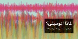 لماذا الموسيقى؟ -الايكونومست / ترجمة: نورة عبدالله