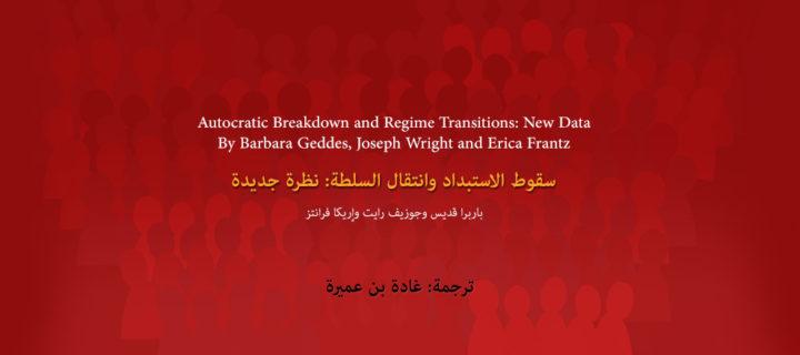 سقوط الاستبداد وانتقال السلطة: نظرة جديدة