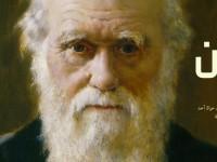 معركة داروين مع القلق – ماريا بوبوفا