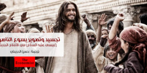 تجسيد وتصوير يسوع الناصري في الأفلام – الايكونومست/ ترجمة: حسن الحجيلي