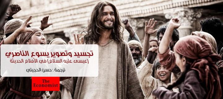 تجسيد وتصوير يسوع الناصري في الأفلام – الايكونومست / ترجمة: حسن الحجيلي