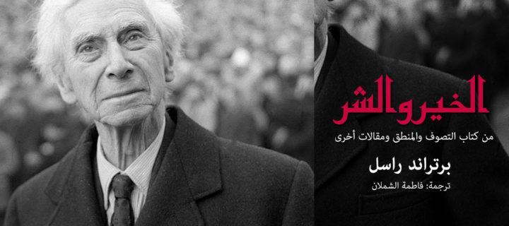 الخير والشر – برتراند رسل / ترجمة: فاطمة الشملان