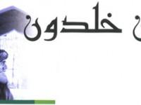 الدولة في الفكر الخلدوني – د. علي سعد الله / قراءة: سارة الغامدي