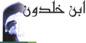 الدولة في الفكر الخلدوني – علي سعد الله