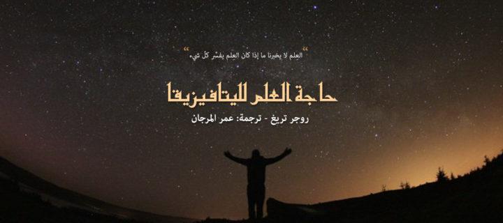 حاجة العِلم للميتافيزيقا – روجر تريغ / ترجمة: عمر المرجان