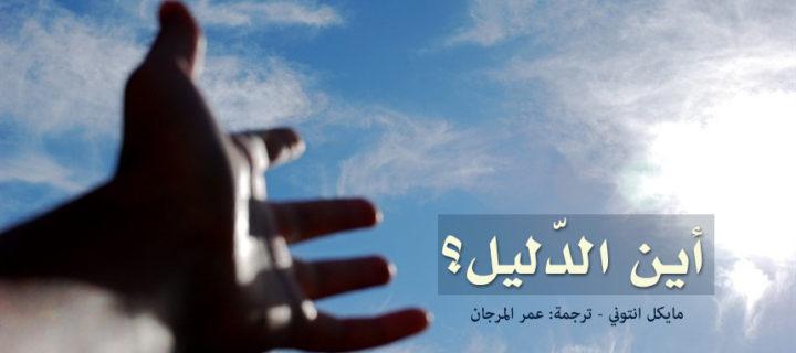 أين الدليل – مايكل انتوني / ترجمة: عمر المرجان