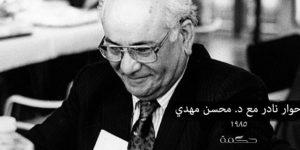 حوار نادر مع د. محسن مهدي (1985م)