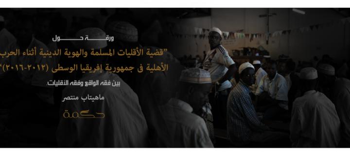 الحرب الأهلية فى جمهورية إفريقيا الوسطى: قضية الأقليات المسلمة – ماهيتاب منتصر