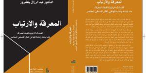 المعرفة والإرتياب – عبد الرزاق بلعقروز