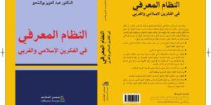 النظام المعرفي في الفكرين الإسلامي والغربي – عبدالعزيز بوالشعير