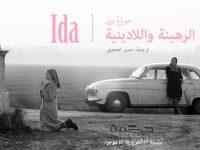 """الفيلم البولندي """"آيدا"""": صِراع بين الرهبنة واللادينية – حسن الحجيلي"""
