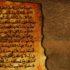علائقية المصالح الجماعية بالاجتهاد في التاريخ الفقهي الإسلامي – مهدي فضل الله