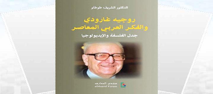روجيه غارودي والفكر العربي المعاصر – الشريف طوطاو