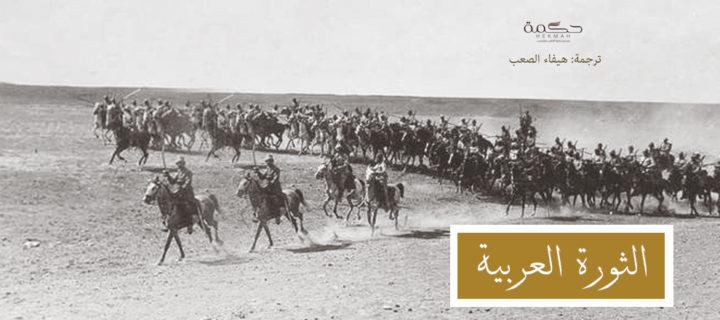 الثورة العربية – ترجمة: هيفاء الصعب