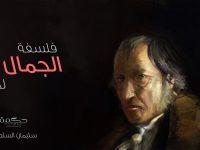فلسفة الجمال والفن لدى هيجل – سليمان السلطان