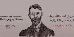 البيروقراطية والكاريزما: فلسفة تاريخية – ماكس فيبر/ ترجمة: سيرين الحاج حسين