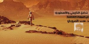 تداخل التاريخي والأسطوري في المرويات الشفهية – سعد الصويان