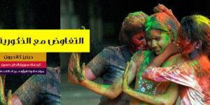التفاوض مع النظام الأبوي – دينيز كانديوتي / ترجمة: سيرين الحاج حسين