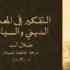 التفكير في المعتقد الديني والسياسة – طلال أسد/ ترجمة: فاطمة الشملان