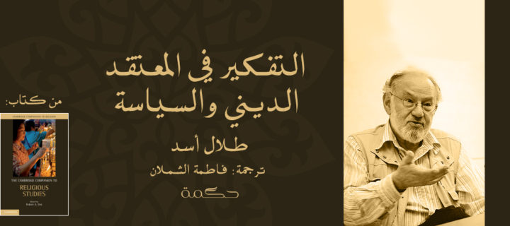 التفكير في المعتقد الديني والسياسة – طلال أسد / ترجمة: فاطمة الشملان