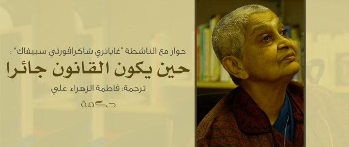 حوار مع الناشطة غياتري: حين يكون القانون جائرا / ترجمة: فاطمة الزهراء علي