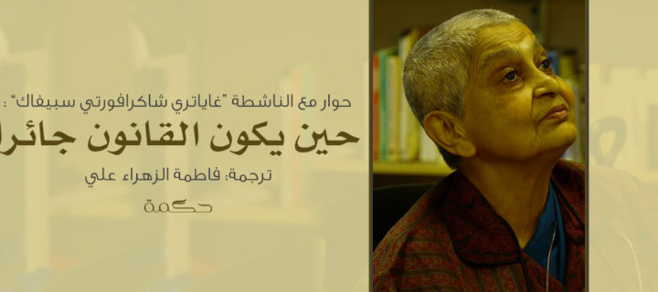 حوار مع ناشطة: حين يكون القانون جائرا / ترجمة: فاطمة الزهراء علي