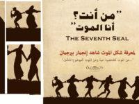 شاهد إنجمار بيرجمان لمعرفة شكل الموت / ترجمة: حسن الحجيلي