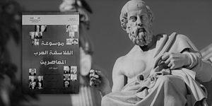 موسوعة الفلاسفة العرب المعاصرين: من أيديولوجيا القاموس الوضعي الى الدراسات الثقافية الجديدة – حيدر علي سلامة