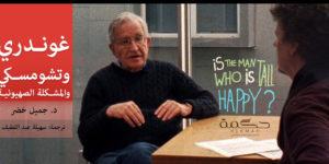 غوندري وتشومسكي والمشكلة الصهيونية – جميل خضر/ ترجمة: سهيلة عبداللطيف