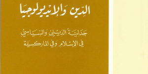 الدين والأيديولوجيا – محمد الرحموني / مراجعة: إبراهيم الكلثم