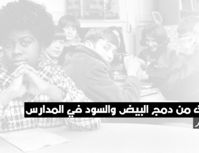 تأملات على أحداث ليتل روك – حنة أرندت / ترجمة: وجدان الدغيشم