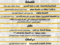 المقالات المختارة لشهر أكتوبر 2016
