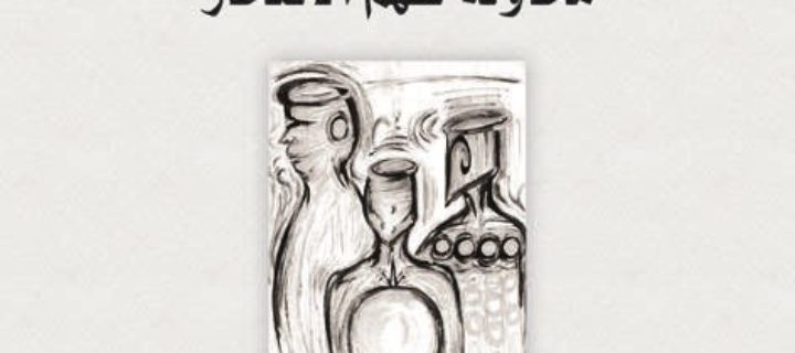 ظلمة تتهاوى: محاولة في فهم الانتحار – كاي جاميسون / ترجمة: طلال العمري وهدى متبولي