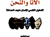 الأنا والنحن: التحليل النفسي لإنسان مابعد الحداثة – راينر فونك / ترجمة: حميد لشهب