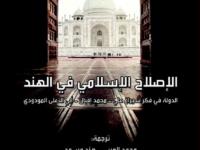 الإصلاح الإسلامي في الهند: الدولة في فكر شيراغ علي، ومحمد إقبال، وأبي الأعلى المودودي – كريمو محمد