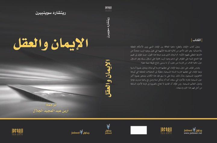 الإيمان والعقل – ريتشارد سوينبيرن / ترجمة: أرين عبد المجيد جلال