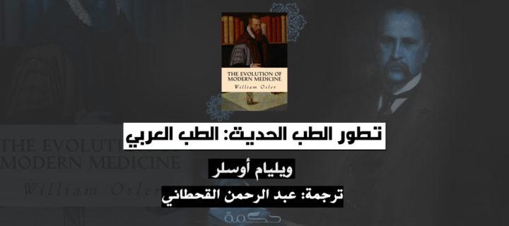 تطور الطب الحديث: الطب العربي – ويليام أوسلر / ترجمة: د. عبد الرحمن القحطاني