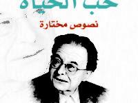 حب الحياة: نصوص مختارة – إريك فروم / ترجمة: حميد لشهب