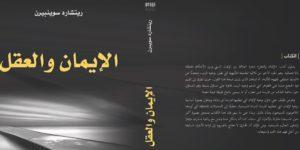 مقدمة: الإيمان والعقل – ريتشارد سوينبيرن / ترجمة: أرين عبد المجيد جلال