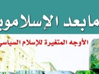 ما بعد الإسلاموية: الأوجه المتغيرة للإسلام السياسي – آصف بيّات
