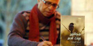 """الجنون بين مكر التاريخ وعالم المكعبات: قراءة في رواية """"مجانين بيت لحم"""" – أسماء السكوتي"""