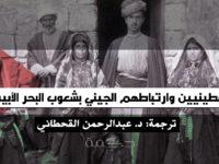 أصول الفلسطينيين وارتباطهم الجيني بشعوب البحر الأبيض المتوسط – ترجمة: عبد الرحمن القحطاني